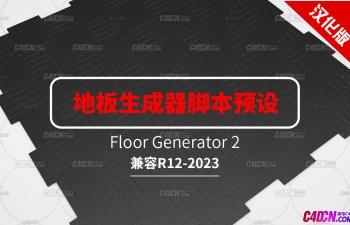 地板生成器脚本预设汉化版Floor Generator 2
