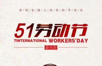 五一劳动节创意 剪纸风格 海报设计 PSD分层素材
