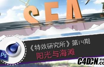 C4D+PS制作阳光与海滩中文视频教程