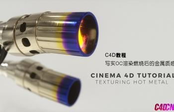 C4D教程:写实OC渲染燃烧后的金属质感