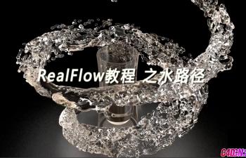 C4D教程:使用RealFlow插件做水路径的动画