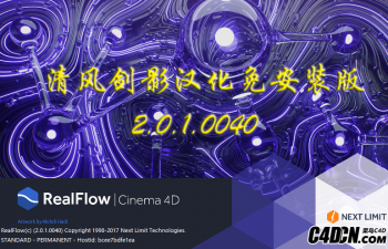适用于R19的 RealFlow for C4D V 2.0.1.0040(Win)免安装中文破解版