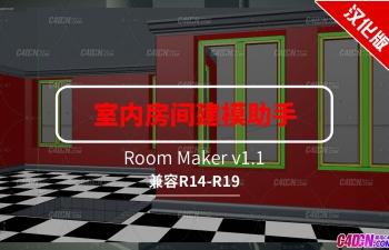 C4D室内房间建模助手中英文双语版 Room Maker v1.1
