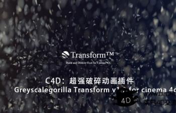C4D插件 [R13-16]文字破碎插件Transform 1.2