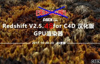 C4D插件 [ 无BUG ] RedShift V2.5.48 汉化版 GPU渲染器 Redshift C4D/Houdini/Maya/3DS MAX插件版本 V2.5.48 Win 破解版