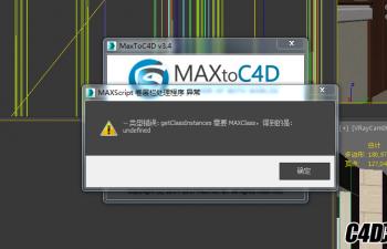 关于MAXTOC4D脚本导出时提示MAXScript卷展栏处理程序异常(MAXScript Rollout Handler Exception)的解决办法