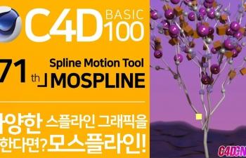 C4D教程 运动样条模拟随风摇摆的卡通树动画教程