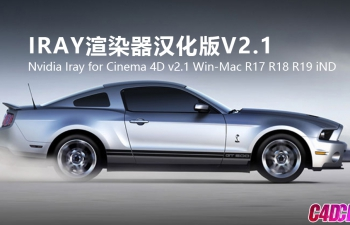 C4D插件 IRAY 2.1渲染器汉化版(含材质库) Nvidia Iray for Cinema 4D v2.1 Win-Mac R17 R18 R19