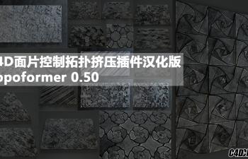 C4D面片控制拓扑挤压插件汉化版 Topoformer 0.50