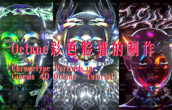C4D教程:Octane彩色臉譜的制作