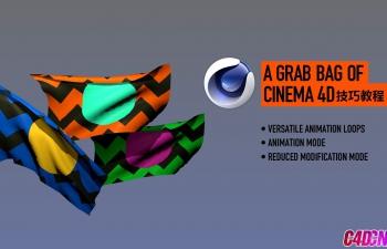 C4D布料动力学动画&小球沿地形移动教程 A Grab Bag of C4D Tips