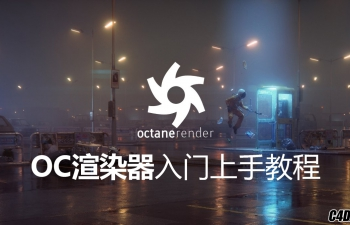 Octane for C4D渲染器快速上手教程