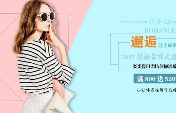 淘宝韩式雪纺衫 PSD分层素材