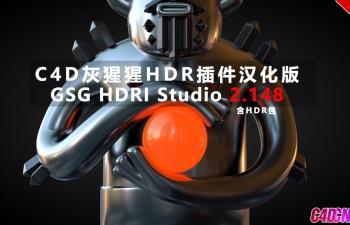 C4D插件 GSG灰猩猩HDR插件汉化版含教程  GSG HDRI Studio 2.148