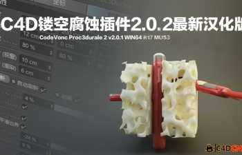 [MAC专版] 镂空腐蚀插件2.0.2汉化专业版Code Vonc Proc3durale v2.0.2 R17 MACONLY MUS3