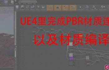 UE4里PBR材质编译完整流程