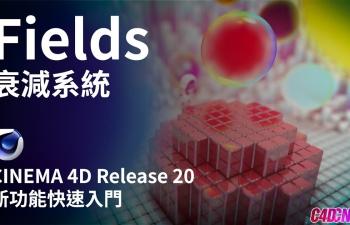[中文解说]台湾宙盟出品C4D R20版本新功能快速入门C4D教程