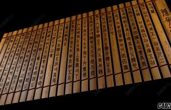 孙子兵法竹简篆字体第十二篇