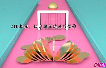 C4D教程:切片循環動畫的制作
