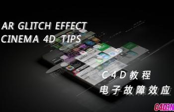 C4D教程:电子故障效应的制作(OC)