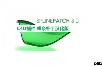 C4D插件 样条补丁汉化版 Spline Patch 3.02