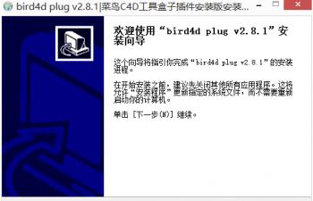 [C4D R13-17]bird4d plug v2.8.1 Setup