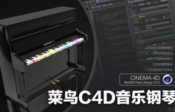 菜鸟音乐钢琴脚本预设V1.0