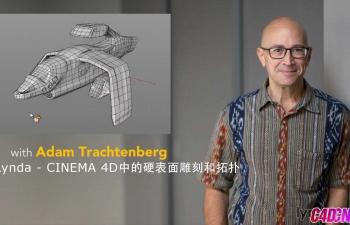 Lynda - CINEMA 4D中的硬表面雕刻和拓扑C4D教程(含工程)