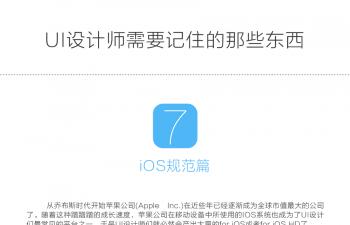 UI设计师需要记住的那些东西——iOS规范篇