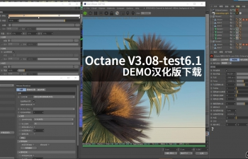 C4D插件 Octane渲染器 V3.08-test6.1汉化包 Octane for C4D V3.08 test6.1 win