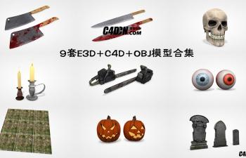 9套E3D C4D OBJ 模型合集