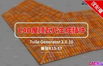 C4D屋顶瓦片生成插件汉化版Tuile Generator 2.0.10