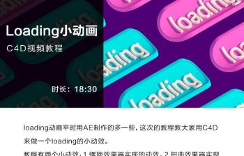 C4D教程:loading小动效