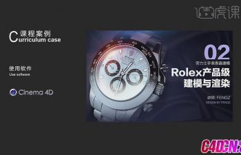 C4D劳力士手表-02手表表盘建模