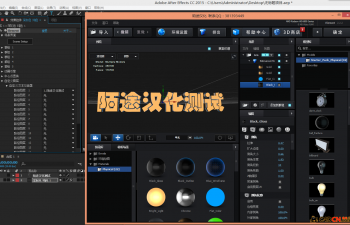 陌途汉化Video Copilot Element 3D v2.2.2