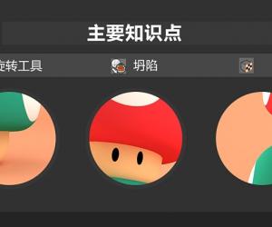 C4D图文教程制作可爱卡通小蘑菇建模渲染C4D教程
